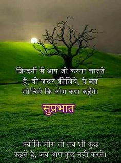 Sayings And Quotes Hindi Quotes True Quotes Qoutes Punjabi Quotes Morning Quotes Good Morning Mornings Inspirational Quotes