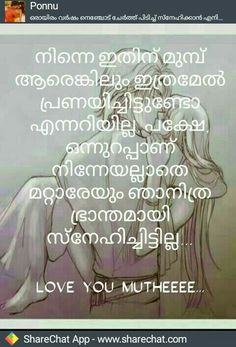 Malayalam Quotes Ghd Love Quotes Motivational Inspirational Quotes Messages Life Coach Quotes Quotes Love Sweet Words