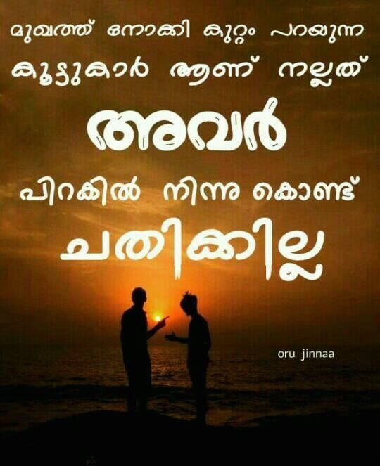 For More Follow Me Sufiya Sufi Fake Friend Quotes Fake Friends Malayalam Quotes