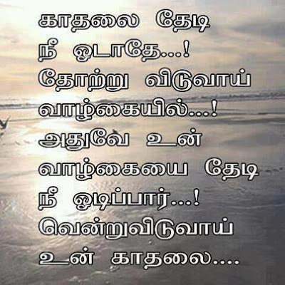 Life Love Quotes In Tamil
