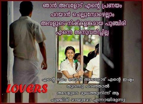 Malayalam Heart Touching Love Quotes