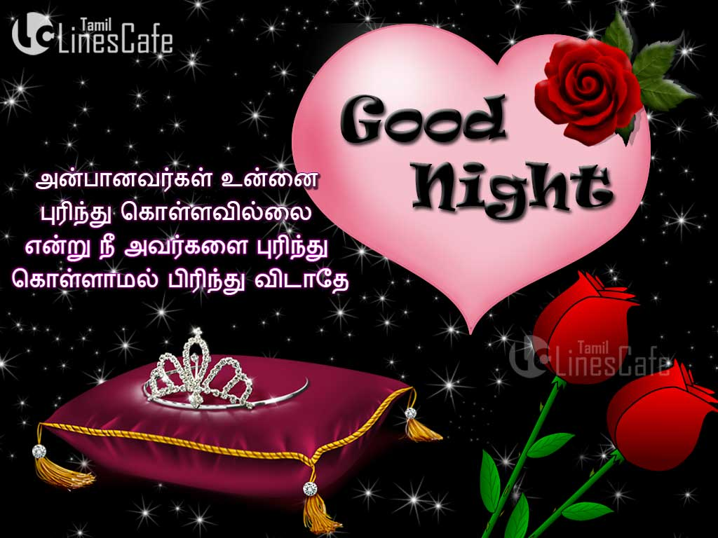 Tamil Kavi Sms Quotes Poem And Messages For Good Morning Wishes In Tamil For Lovers