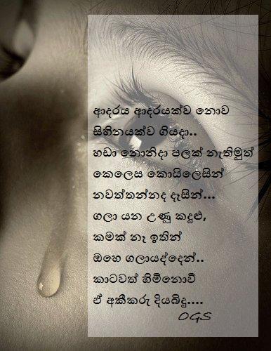 Sinhala_love_nisadas Picture