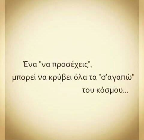 Quotes Greek Quotes And Greek Image On We Heart It