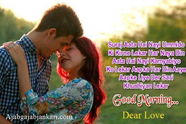 Good Morning My Love Quotes Hindi