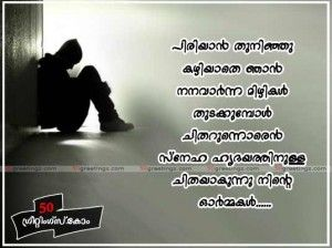 Inspirational  C B Sad Quotes Malayalam