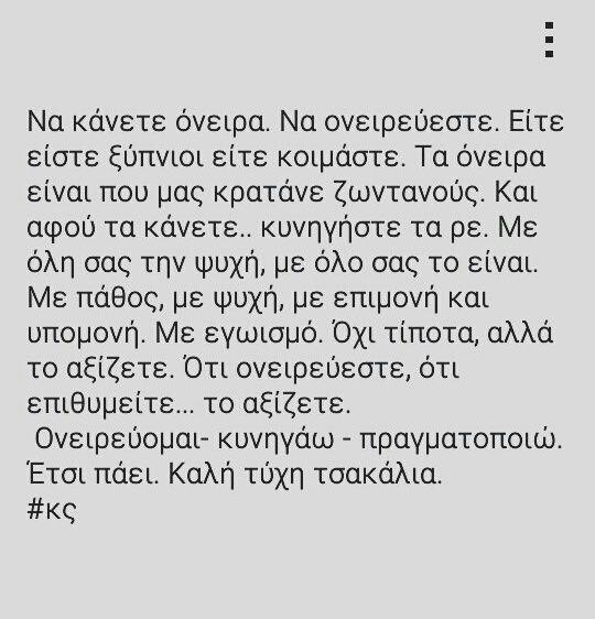 Ellinika Greece Greek Greek Quotes Love  Ce B Ce Bb Ce Bb Ce B Ce Bd Ce B Ce Ba Ce Ac
