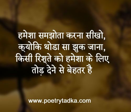 Samj A Karna Inspirational Quotes In Hindi