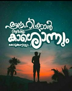 Love Failure Malayalam Quotes True Quotes Best Quotes Friendship Quotes Kerala Pc Best Quotes Ever Frienship Quotes