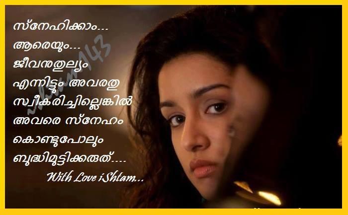 Malayalam Love Quote P O