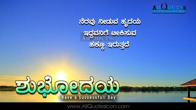 Good Morning Quotes In Kannada Shd Wallpapers