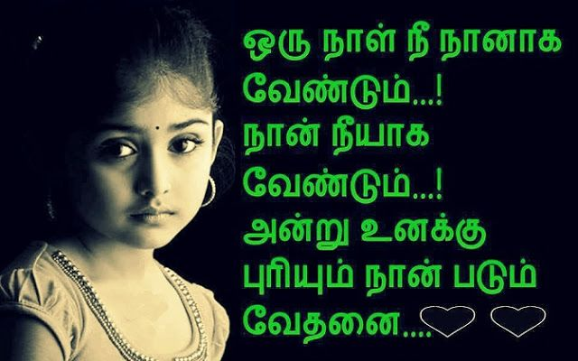 Happy Valentine Day  Quotesideaswallpaperimageswishes Tamil Feeling Very Heart Touching Love Failure Kaviimages Hd Pictures