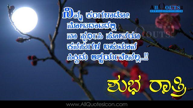 Kannada Quotes Good Night Greetings Hd Wallpapers Nice Hindi Good Night Wishes Kannada Kavangalu Quotes Images