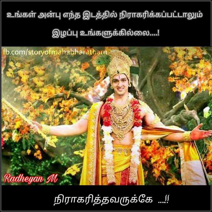 Mahabharata Quotes In Tamil
