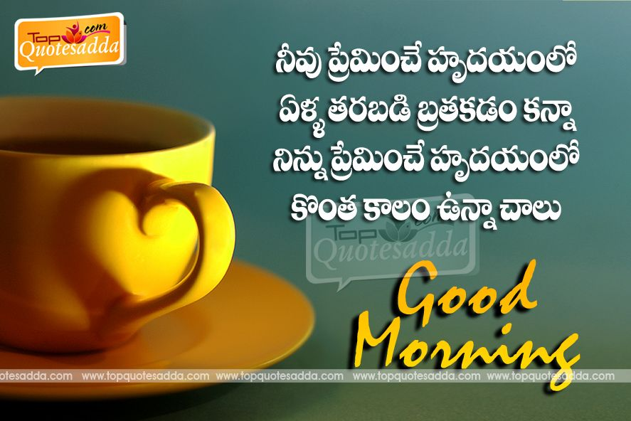 Famous Good Morning Quotes And Greetings With Images