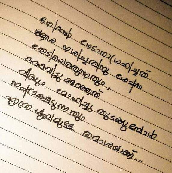 Quotesmalayalam