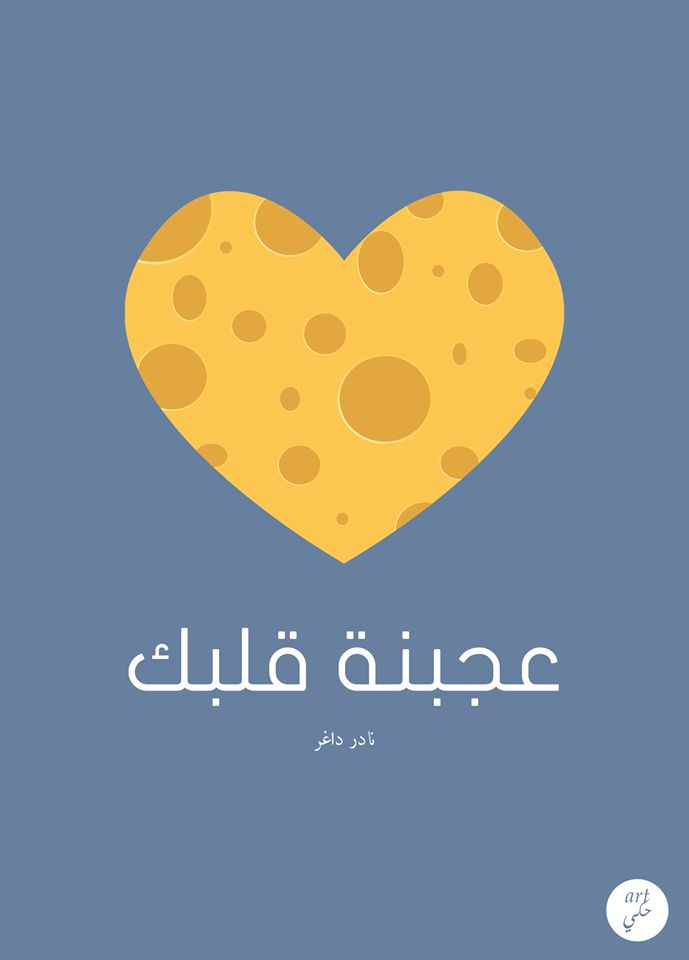 Cheese At Heart Available On Canvas And T Shirt Http Www  C B Arabic Funnyarabic Quotesfunny