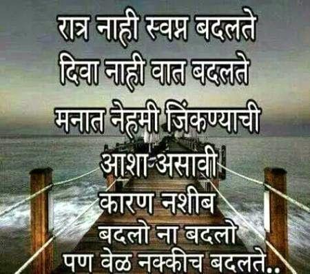 Sad Quotes In Marathi For Cirssnmio