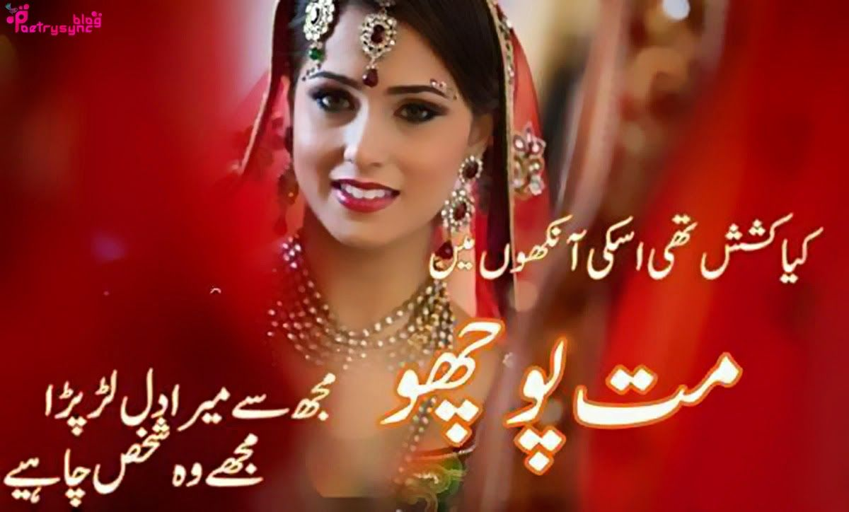 Poetry Romantic Love Quotes In Urdu Pictures For Him And Her