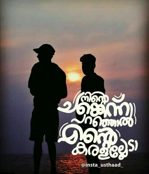 Mallu Quotes Malayalam Quotes Best Friend Quotes People Quotes Friendship Quotes Kerala
