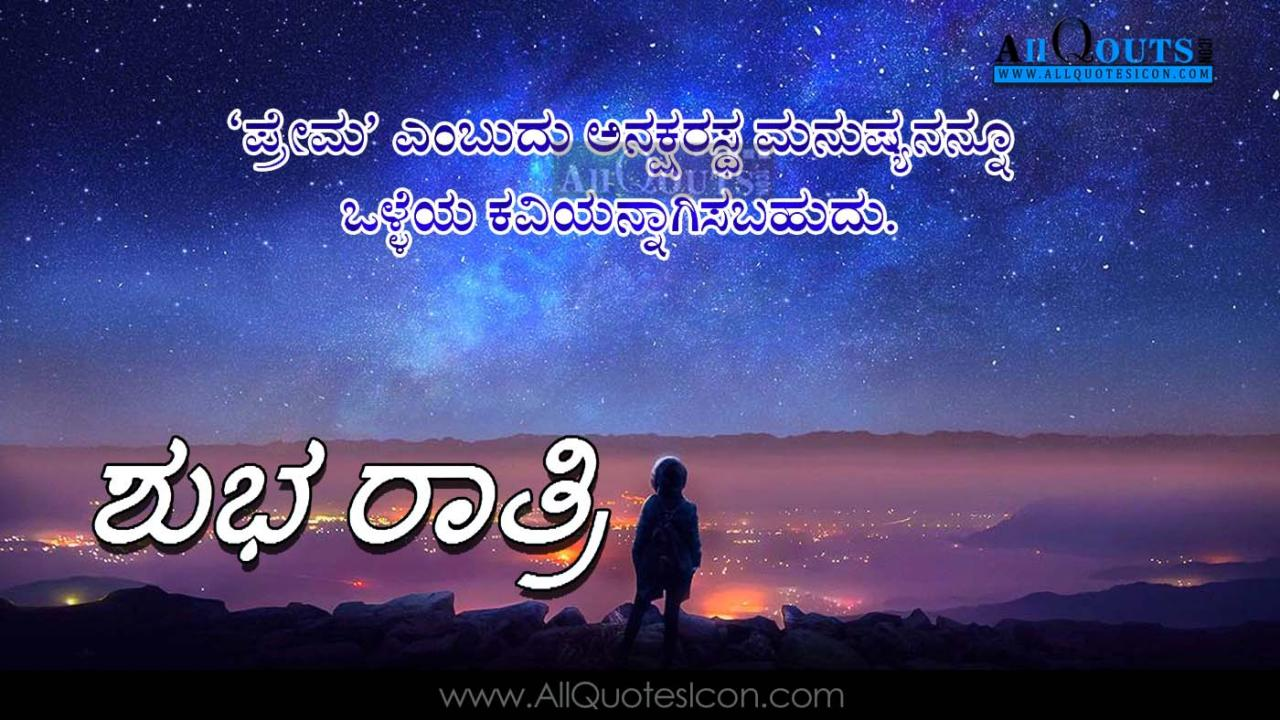 Good Night Wallpapers Kannada Quotes Wishes For Whatsapp