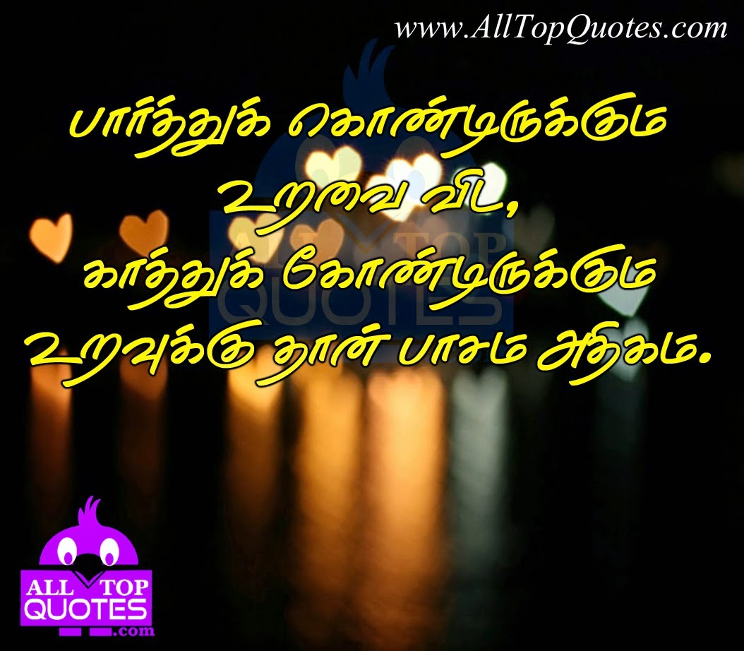 Tamil Kadhal Quotes Images Best Love Quotations In Tamil