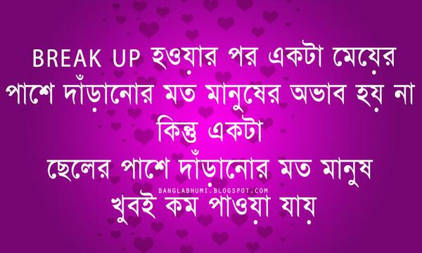 Bhumi F D T On Twitter New Bengali Sad Love Quote Love New Miss You Wallpaper Http T Co Vvegecd Http T Co Enhipsld
