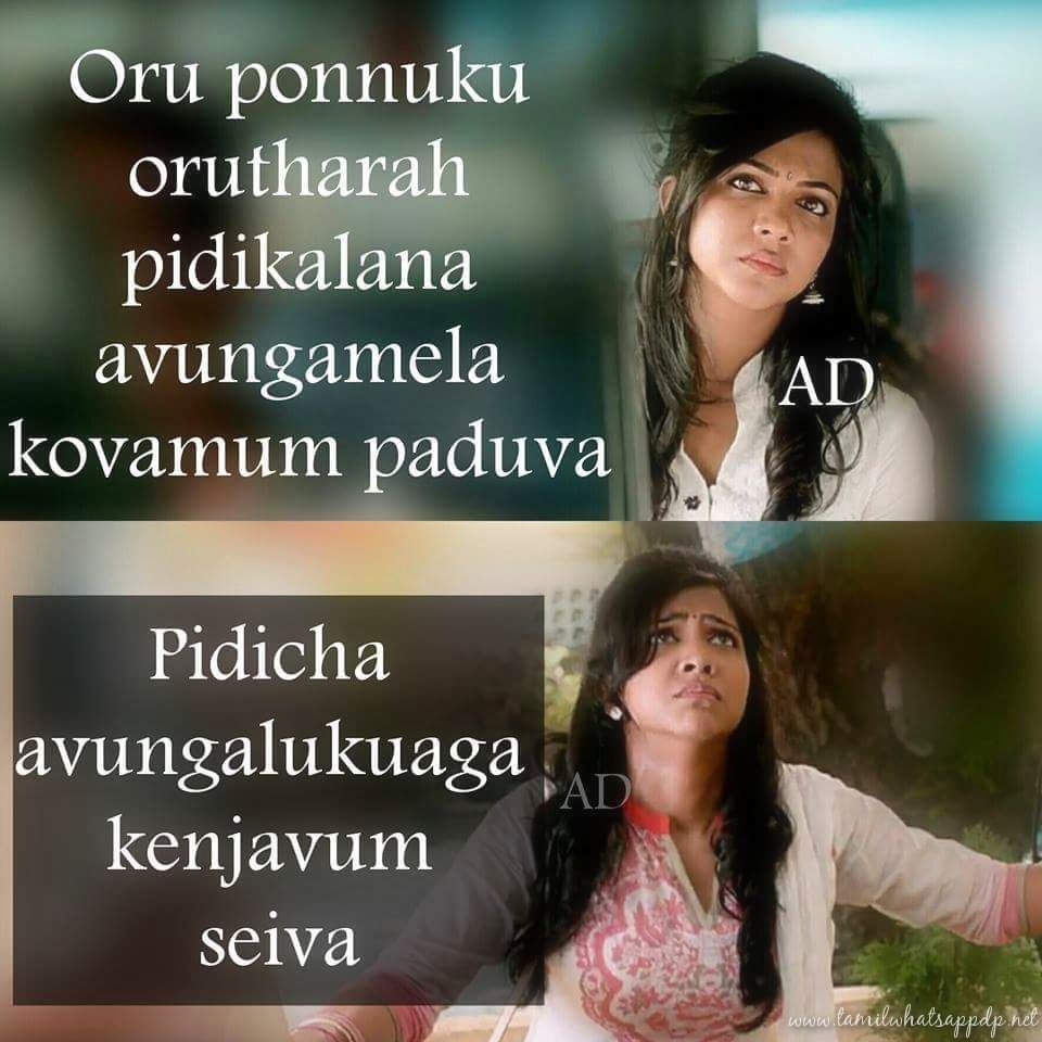Tamil Whatsapp Dp On Twitter Movie Love Quotes And Dialogues Https T Co Hdpxbks