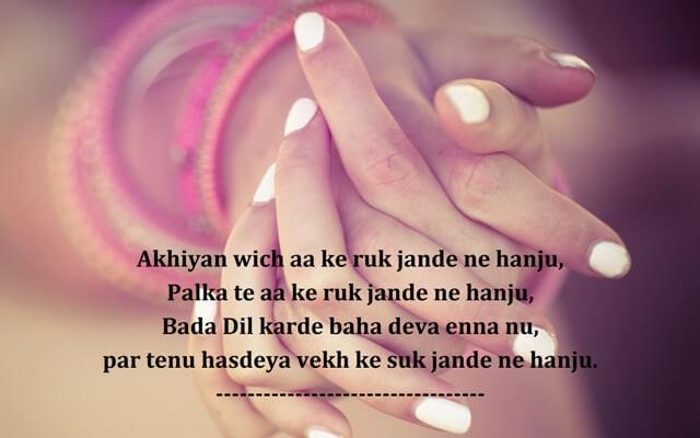 Cute Love Sayings In Punjabi