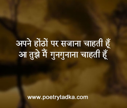 Unlimited Love Shayari In Hindi Poetrytadka
