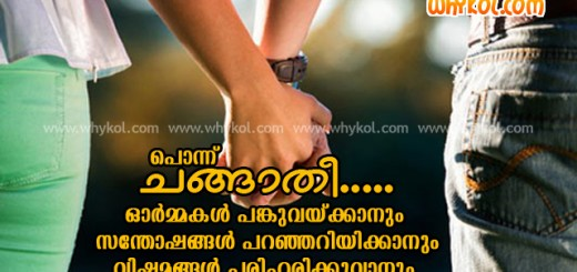 Malayalam Friendship Images