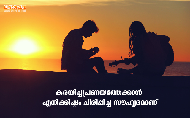 Friendship Is Better Than Love Malayalam