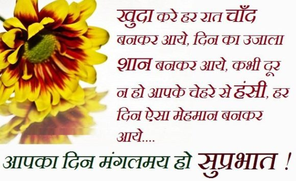 Good Morning Love Quotes For Girlfriend In Hindi