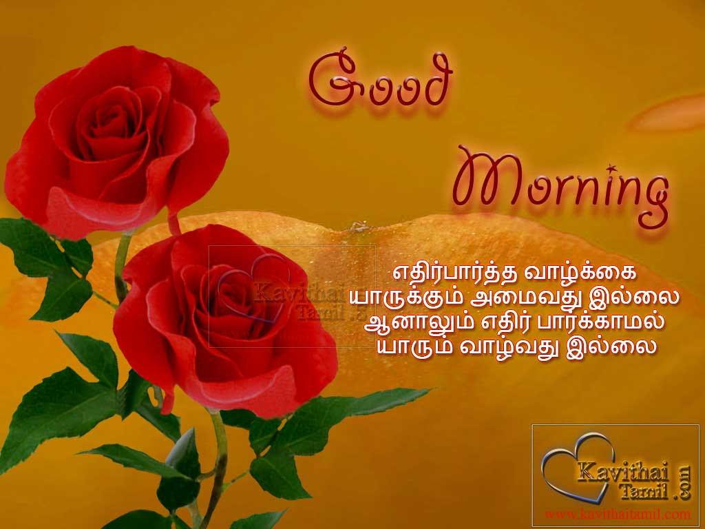 Tamil Thathuvam Kavigreetings Quotes For Wishing Good Morning To Your Friends