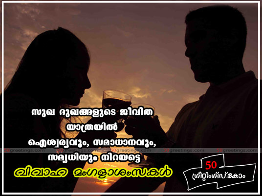 Happy Wedding Malayalam