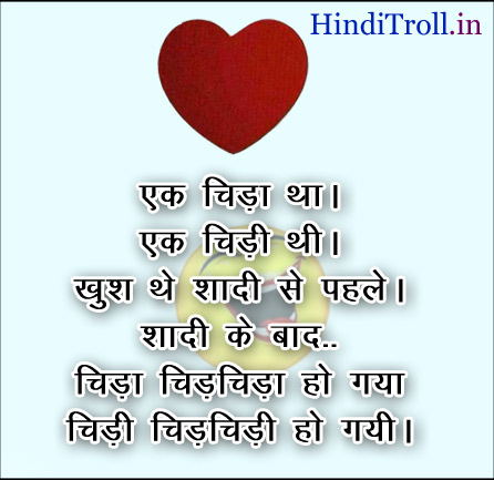 Ek Chida Tha Ek Chidi Thi Love Funny After Marrige Funny Hindi Quotes Picture And