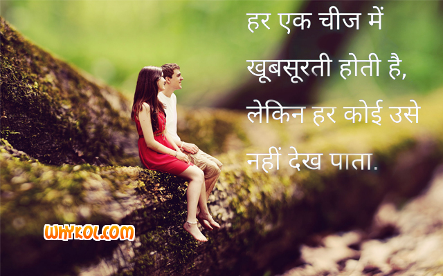 Love Sms In Hindi For Friend English Luv Shayari Images Relationship Quotes