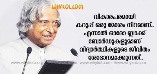 Abdul Kalam Malayalam Quote