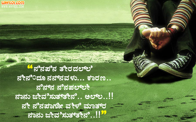 Sad Love Quotes In Kannada Language Sad Kavanagalu