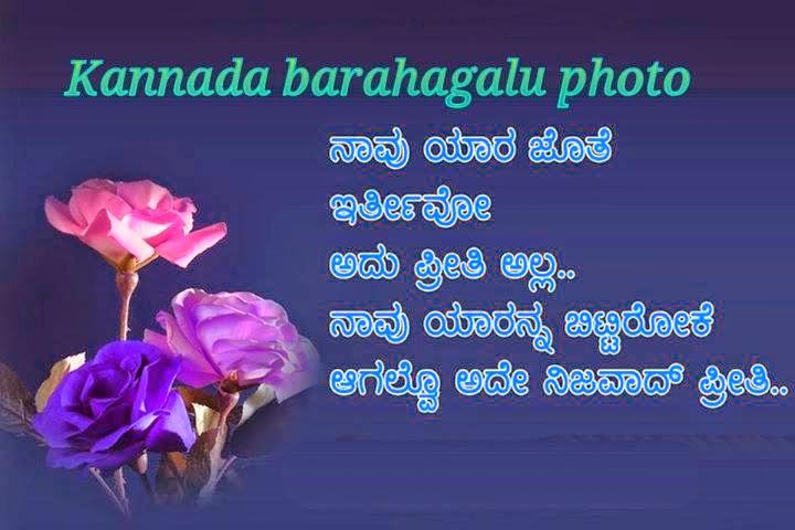 Friendship Quotes Kannada Goodnightiny Quotes Quotesgram