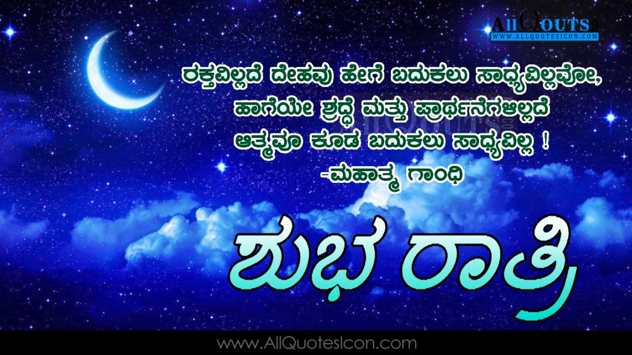 Good Night Wallpapers Kannada Quotes Wishes Greetings Images