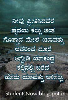 Kannada Quotes Kannada Love Quotes