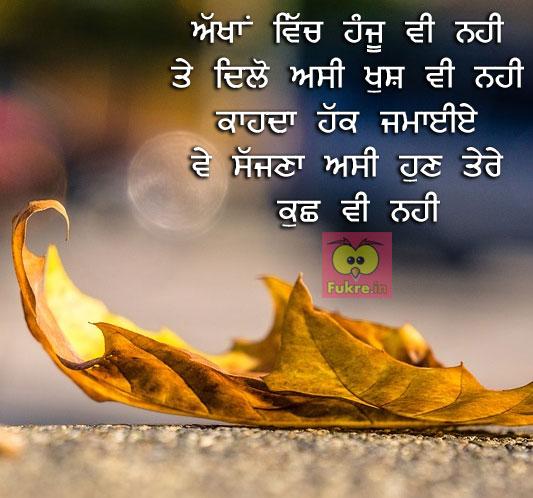 Punjabi Sad Status Punjabi Sad Images Status