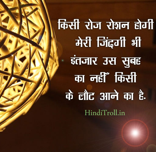 Emotional Love Hindi Quotes Wallpaper For And Whatsapp
