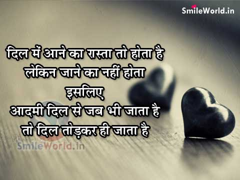 Love Hurts Broken Heart Quotes In Hindi With Images