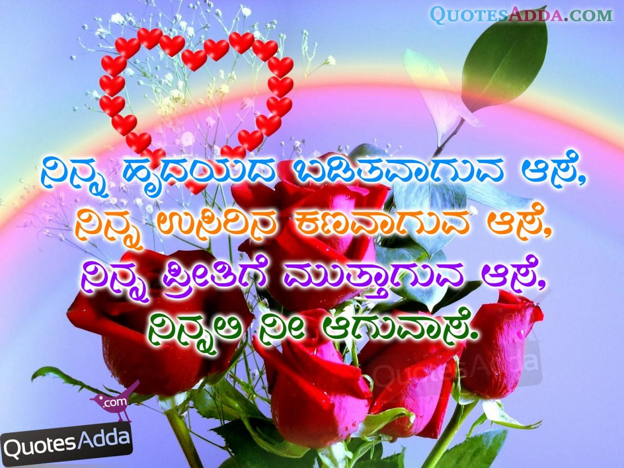 Kannada Love Quotes  Kannada Love Images