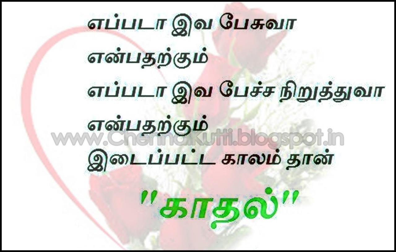 Tamil Kavi Tamil Inspiration Kavi Best Tamil Kavi Tamil Kavi Tamil