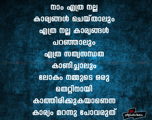 Malayalam Great Quotes About Life