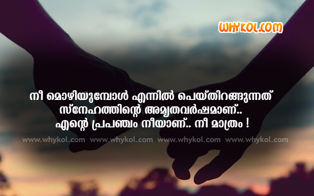 Malayalam Cute Love Greetings