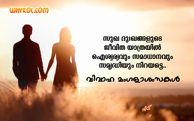 Marriage Wishes For Friend In Malayalam